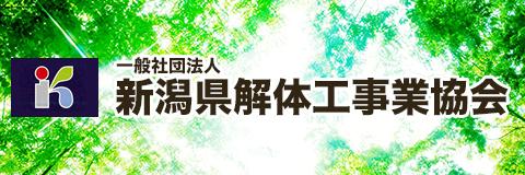 一般社団法人 新潟県解体工事業協会